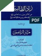 Zad al-Talibeen