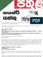 Pathula Special Edition_03 on Cyber Yakku
