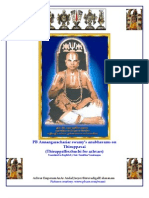Thiruppavai Vyakyanam by PBA Swami