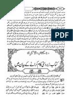 8J Kitabul Ikrao Zabardastee Kam Karanay Ka Bayan