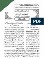8P Kitab Al Akhbaaul Aahaad Khabr-E-Waahid Ka Bayan