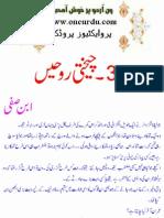 Imran36 Bog Ha Series Cheekhti Roohain