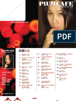 咖啡文摘-2006年1月