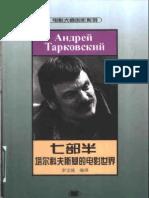 七部半—塔尔科夫斯基的电影世界 上次是PDG版 此次做成pdf