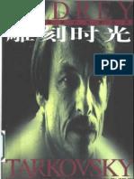 雕刻时光 塔可夫斯基的电影反思  上次124页是空白补齐版