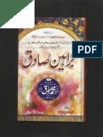 Wahabia Deobandia Ka Radd---Baraheen e Saqid by Hazrat Maulana