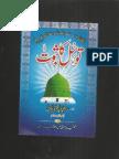 Tawassul Ka Saboot by Hazrat Allama Muhammad Abdul Ghafoor Alv