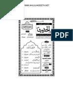 AlHadith45