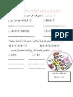 امتحان خاصية التوزيع وترتيب العمليات¦