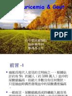 20070510 臨床治療學 - Hyperuricemia & Gout