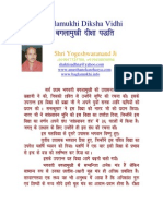 Baglamukhi Diksha Vidhi  बगलामुखी दीक्षा विधि