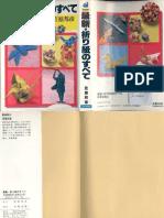 Kunihiko Kasahara - Saishi Origami Libro Japones