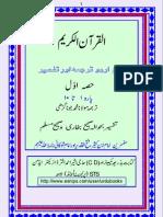Urdu Translation and Tafseer 1 by Molana Mohammad Jona Garhi