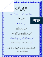 Urdu Translation and Tafseer 2 by Molana Mohammad Jona Garhi