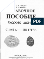 Catalog of Russian Coins 1462-1717