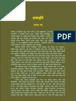 Chhayamurti