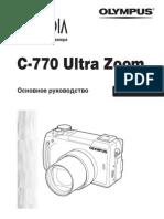OLYMPUS_C-770UZ_RU