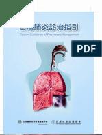 2007肺炎指引
