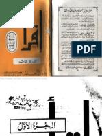 Maqamat E Ambiya Book