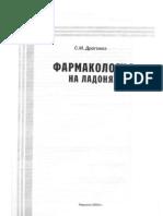 Дроговоз_-_Фармакология_на_ладонях