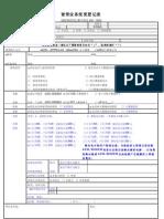 电信单位宽带业务表