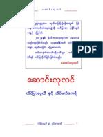 Late Pyar Pwae Le Hnit Eain Mat Akari.pdf