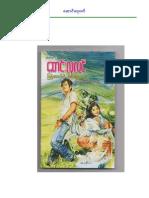 Mya Nae Maung