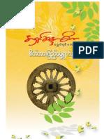 Dhamma New Leaf