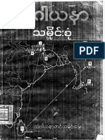 History of Than Gar Yanar
