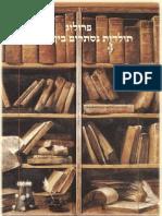 פרולוג - תולדות נסתרים בין הספרים