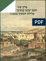 פרק 2 - ח' יעקב ענתבי ועלילת דמשק