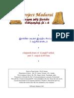 ElangoAdikal-Silapathikaaram3