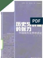 历史与价值的张力——中国现代化思想史论
