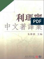 利马窦中文著译集