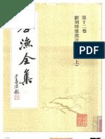 笠翁评校本《新刻绣像金瓶梅》(全三卷)(上)