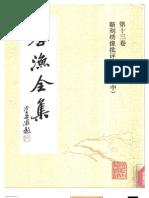 笠翁评校本《新刻绣像金瓶梅》(全三卷)(中)