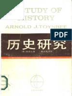 歷史研究 上冊·[英]湯因比 著