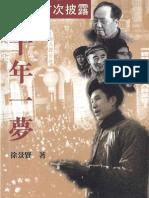 《十年一梦-前上海市委书记徐景贤回忆录》_时代国际出版有限公司