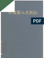 《唐会要人名索引》张忱石+编+中华书局1991年版