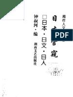 《周作人文类编+7+日本管窥+日本·日文·日人》