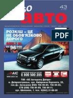 Aviso-auto (DN) - 43 /187/