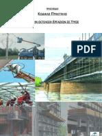20110114-Kodikas gia ergasies se ypsos-FINAL DRAFT