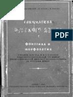 Russkaq Gramatika
