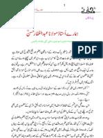 310-ہمارے استاد مولانا عبدالغفار حسن