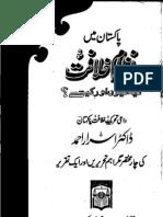 Pakistan_Main_Nizam-e-Khilafat_KIa_Kyun_aur_Kese