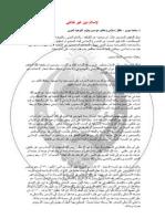 الإسلام دين غير طائفي-د. محمد مورو