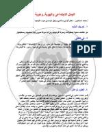 الجدل الاجتماعى والهوية..وهوية الأمة- أ. محمد السخاوي