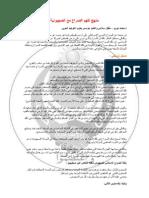 منهج لفهم الصراع مع الصهيونية - د.محمد مورو