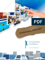 Απολογισμός Επιμελητηρίου Κυκλάδων 2006 - 2011
