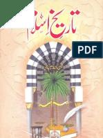 Tareekh e Islam 2 urdu history book